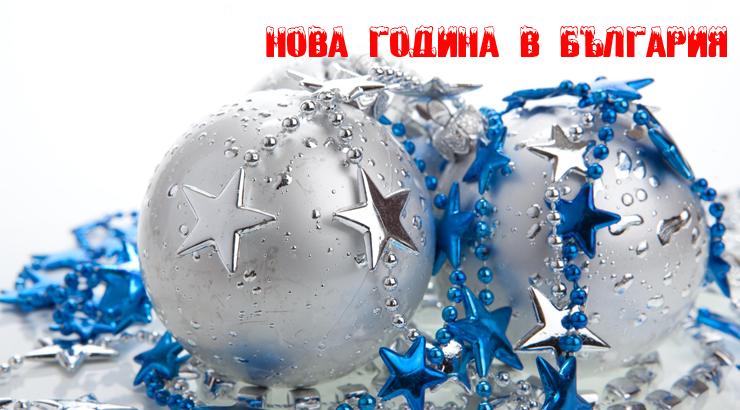 Нова Година 2018 в България (собствен транспорт)