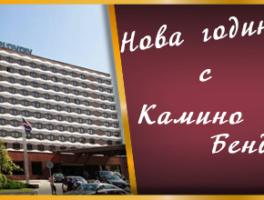 Нова Година 2019 в Гранд Хотел Пловдив, Зала Париж