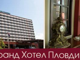 Нова Година 2019 в Гранд Хотел Пловдив, р-т Четири сезона