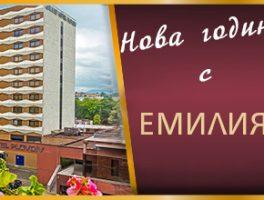 Нова Година 2020 в Гранд Хотел Пловдив, Зала Париж