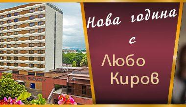 Нова Година 2020 в Гранд Хотел Пловдив, Ресторант Бендида